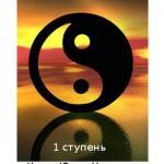 1-я ступень Чжун Юань цигун в Москве