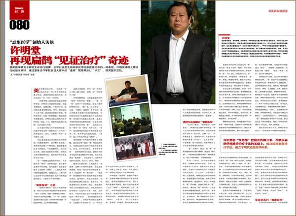 Статья в журнале TopChina